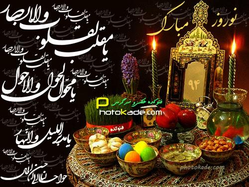 عکس نوروز مبارک,عکس تبریک عید 94,عید نوروز مبارک,عکس یا مقلب القلوب و الابصار 94