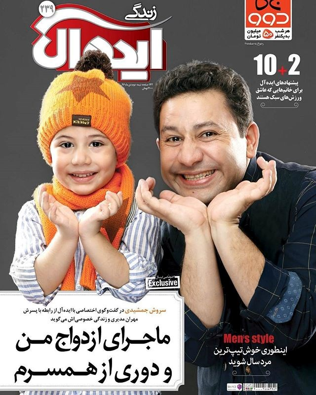 عکس سروش جمشیدی و پسرش زمستان 96