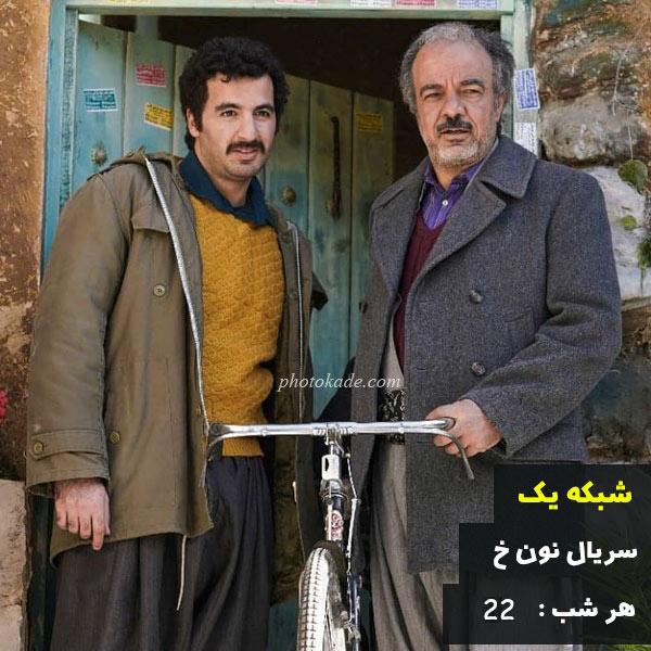 سریال شبکه یک در نوروز 98 + معرفی و ساعت پخش