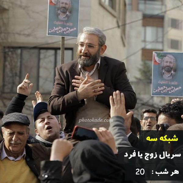 سریال شبکه سه در نوروز 98 + معرفی و ساعت پخش