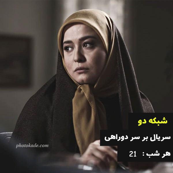 سریال شبکه دو در نوروز 98 + معرفی و ساعت پخش