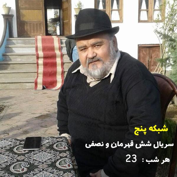 سریال شبکه پنج در نوروز 98 + معرفی و ساعت پخش