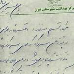 نسخه مهربانی پزشک تبریزی