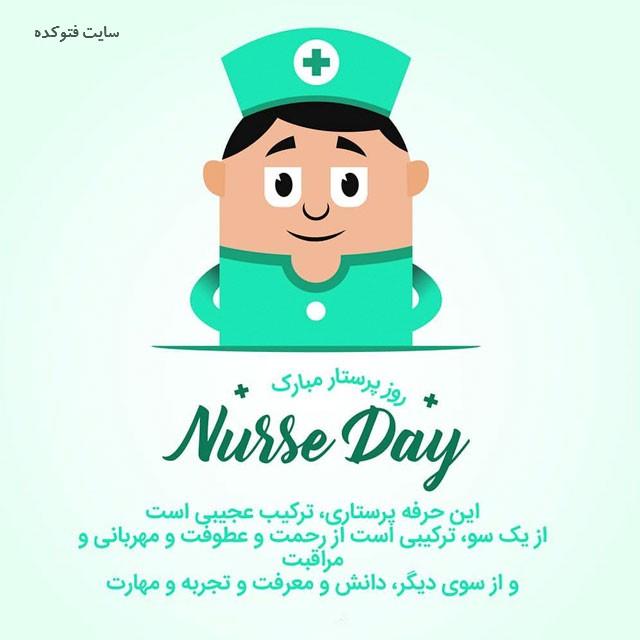 nursesday photokade com 6 - 500 عکس پروفایل پرستار شدن جدید 98