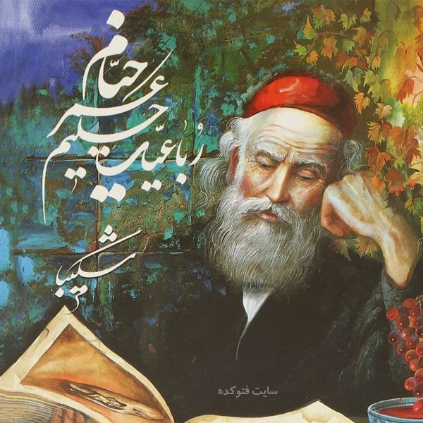 خلاصه زندگینامه خیام نیشابوری شاعر و فیسلوف ناگفته ها