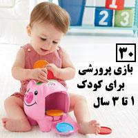 بازی با کودک یک تا سه سال