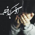 متن های غمگین عاشقانه با عکس نوشته