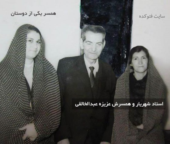 شهریار و همسرش عزیز عبدالخالقی + بیوگرافی کامل