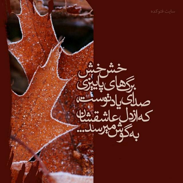 عکس نوشته پاییزی برای پروفایل
