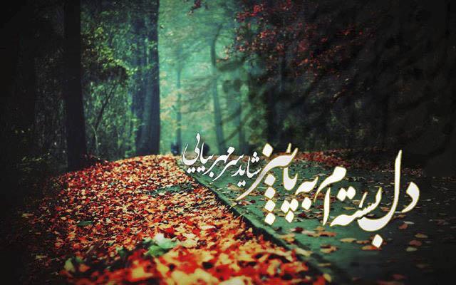 متن های زیبا برای پاییز با عکس