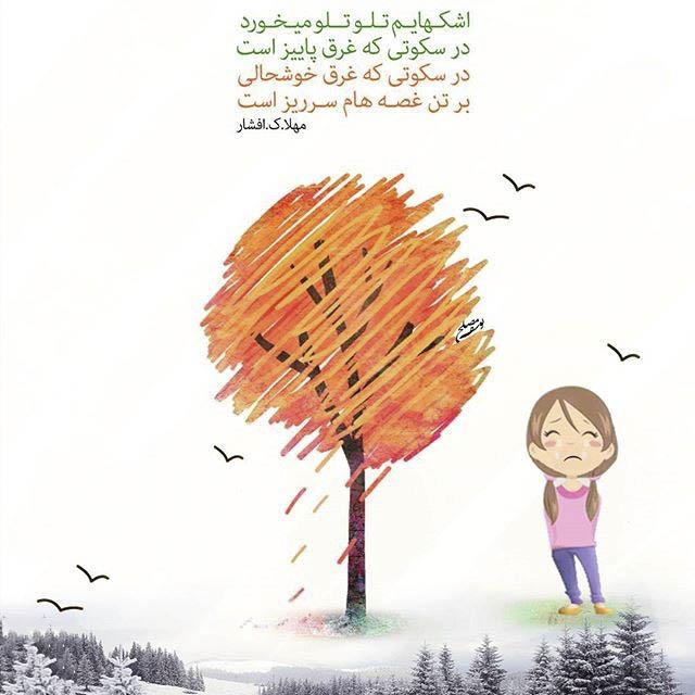 عکس نوشته پاییز قشنگ + متن