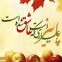 متن زیبا در مورد پاییز + جملات و عکس نوشته درباره پاییز