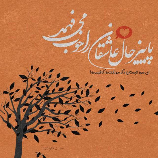 متن ادبی کوتاه پاییز