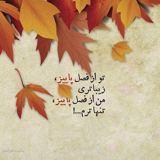 متن پاییزی غمگین با عکس نوشته