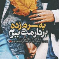 متن پاییزی قشنگ عاشقانه + شعر و جملات پاییزی عاشقانه