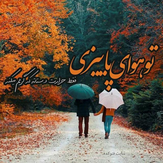 متن پاییزی قشنگ عاشقانه با عکس نوشته