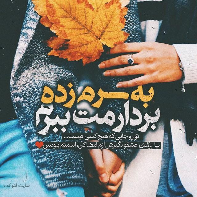 شعر پاییزی عاشقانه با عکس پروفایل