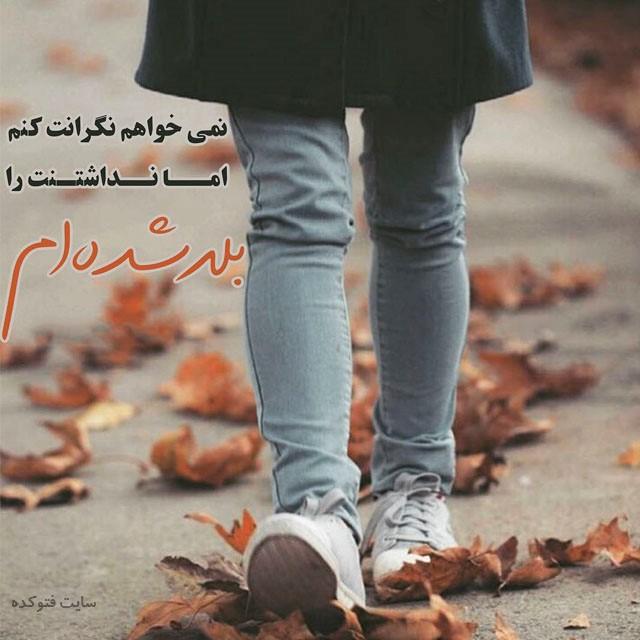 جملات پاییزی ناب غمگین با عکس