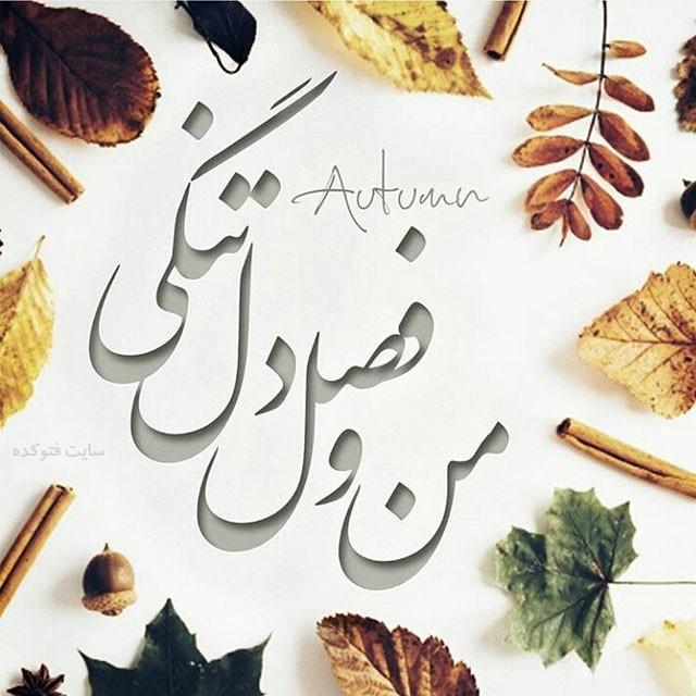 عکس زیبا درباره پاییز با متن های پاییزی