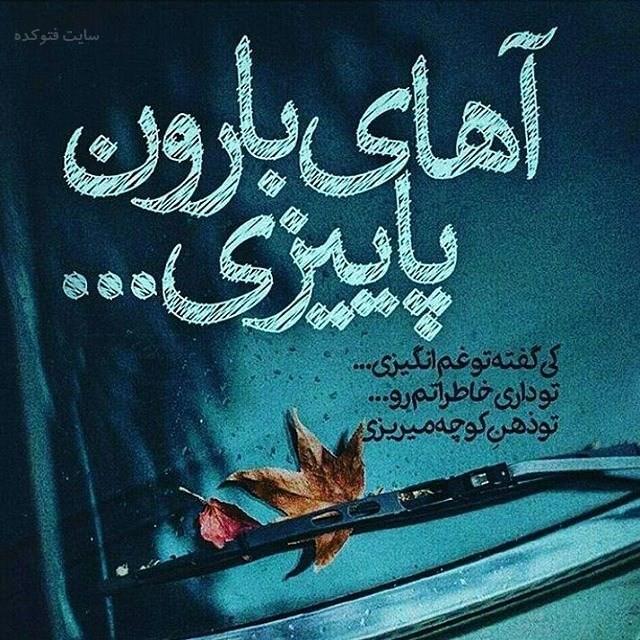 عکس نوشته باران پاییزی با متن های قشنگ