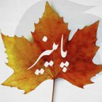 عکس پاییز زیبا با نوشته | عکس نوشته پاییز قشنگ و عاشقانه
