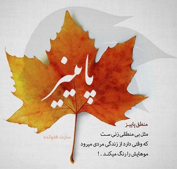عکس متن دار پاییزی با نوشته های زیبا