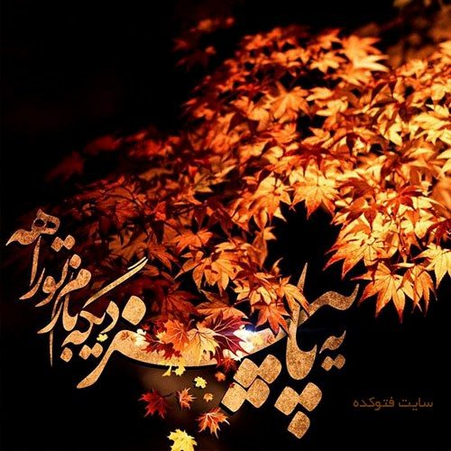 عکس متن دار پاییز,عکس نوشته پاییز,عکس پاییز زیبا