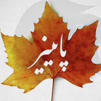 عکس نوشته پاییز + عکس پروفایل پاییز زیبا و عاشقانه