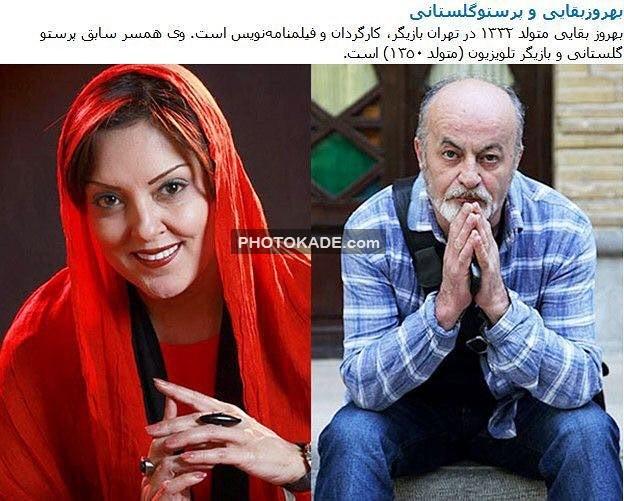 عکس پرستو گلستانی و همسرش بهروز بقایی + بیوگرافی