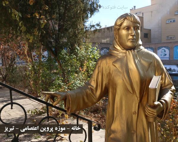 پروین اعتصامی شاعر + زندگینامه شخصی با عکس موزه