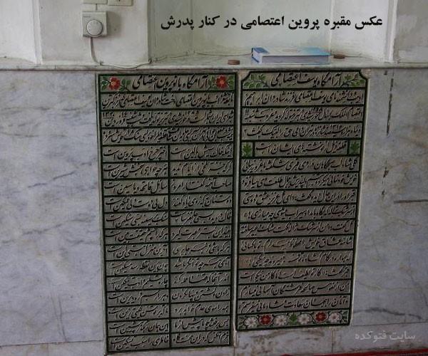 سنگ قبر پروین اعتصامی در قم + بیوگرافی کامل