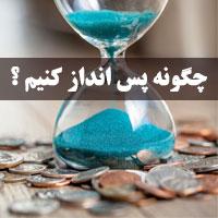 چگونه پس انداز کنیم + 33 روش بهترین راه پس انداز در ایران