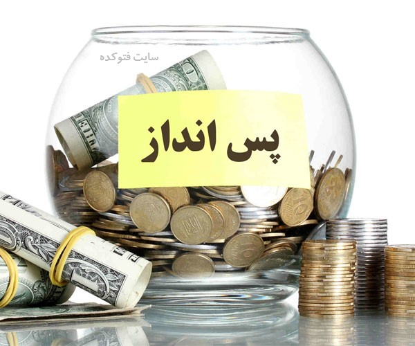 بهترین راه پس انداز در ایران چگونه کنیم
