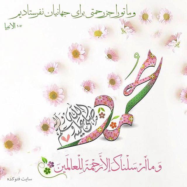 عکس نوشته پروفایل تولد حضرت محمد ص با متن های تبریک