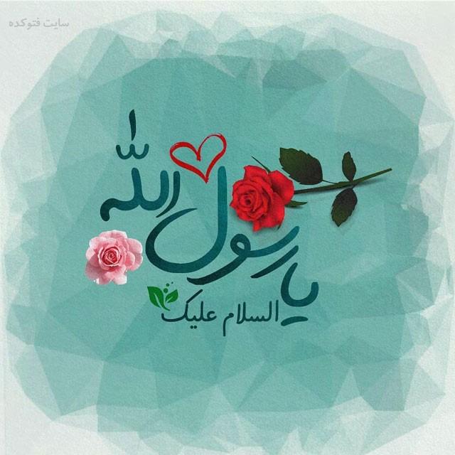 عکس نوشته مبعث پیامبر با متن تبریک