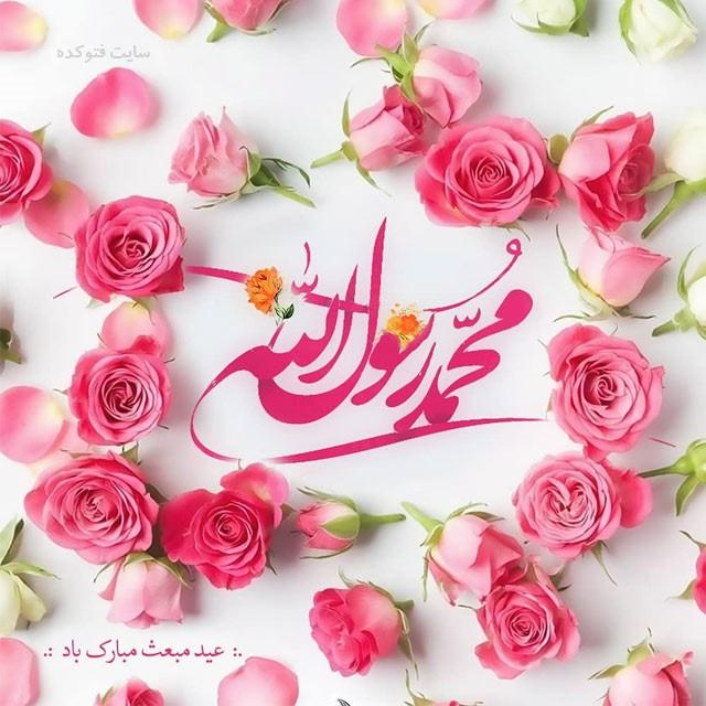 مبعث حضرت محمد مبارک با عکس و متن