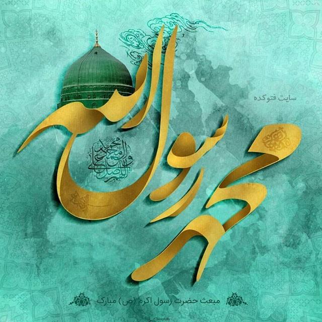 عکس تبریک روز مبعث مبارک
