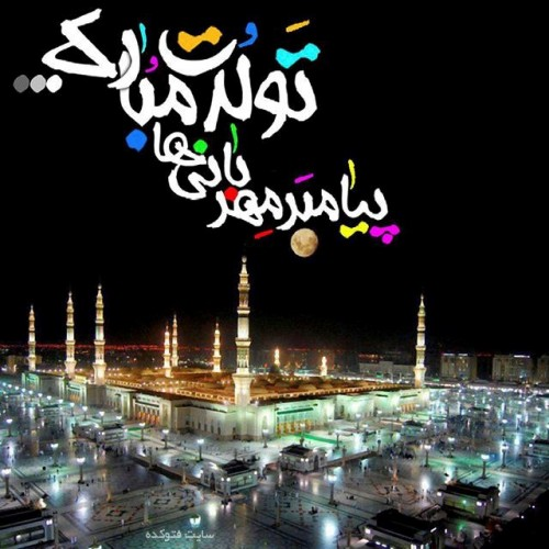 تولد حضرت محمد مبارک