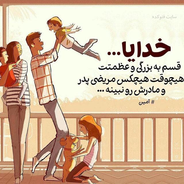 عکس نوشته در مورد پدر و مادر