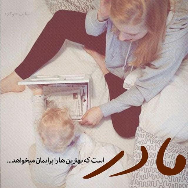عکس پروفایل مادر با متن زیبا