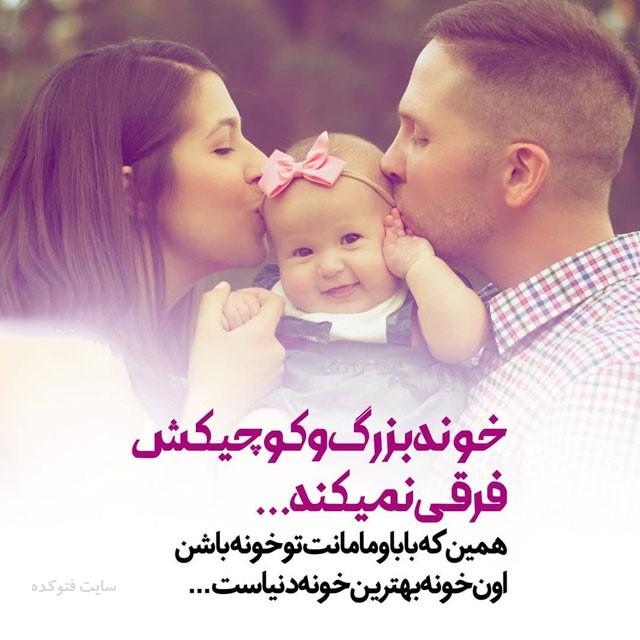 عکس پروفایل در مورد پدر و مادر