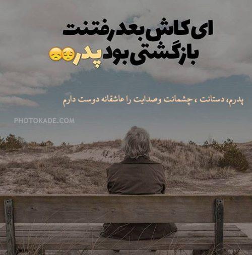 عکس نوشته پدر فوت شده + متن های زیبا