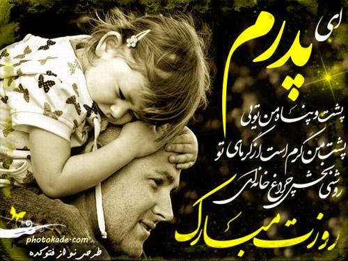 عکس نوشته زیبا براي روز پدر