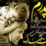 کارت تبریک روز پدر با اس ام اس روز پدر