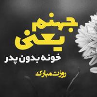 متن تبریک روز پدر فوت شده + عکس نوشته پدر فوت شده