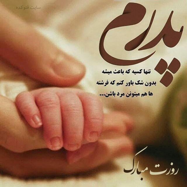 عکس نوشته درباره روز پدر مبارک