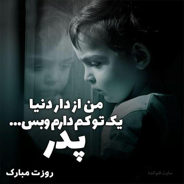 متن روز پدر فوت شده مبارک با عکس نوشته پروفایل روز پدر فوت کرده