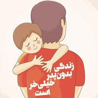 عکس نوشته تبریک روز پدر مبارک با جملات زیبا و احساسی