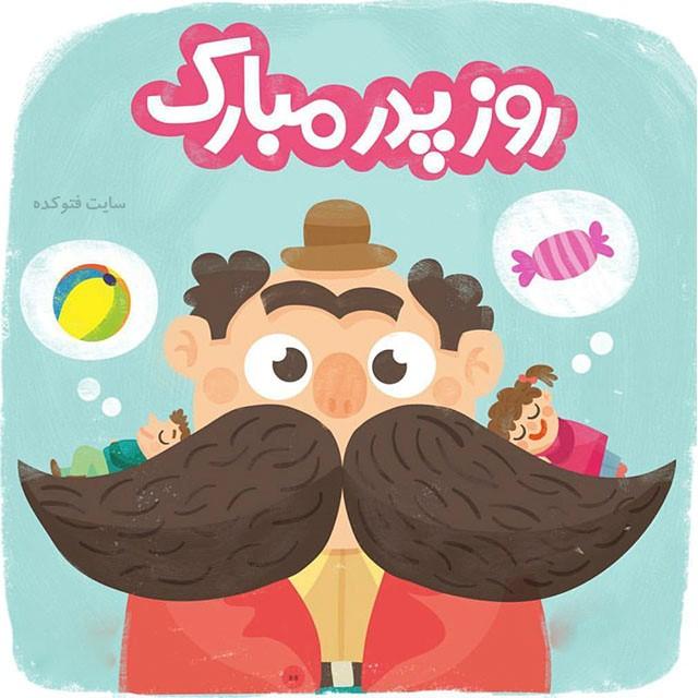 عکس نوشته تبریک روز پدر فانتزی و کارتونی قشنگ