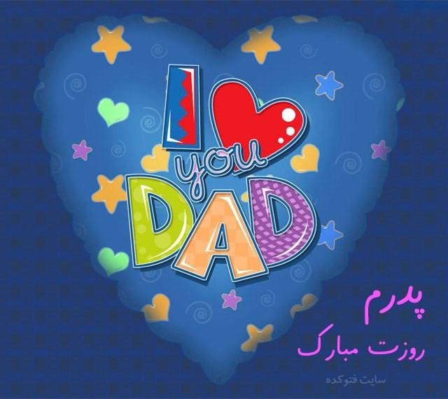 عکس تبریک روز پدر انگلیسی و فارسی